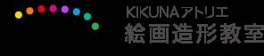 KIKUNAアトリエ絵画造形教室